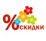 Скидки на рольставни, ворота и другую продукцию в Москве
